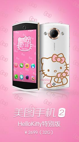 美图手机2代--HelloKitty
