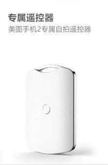 美图手机2专属自拍遥控器