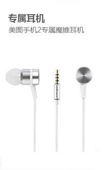 美图手机2专属魔锥耳机